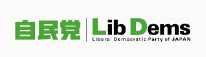 リンク - 自由民主党の公式サイト