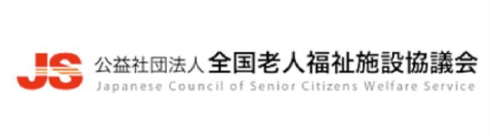 リンク - 全国老人福祉施設協議会